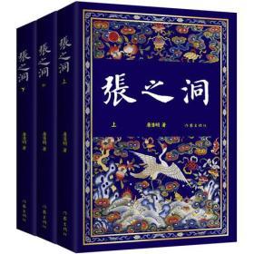 张之洞(全三册)