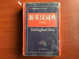 新英汉词典 双色版 未拆封精装01