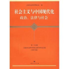 社会主义与中国现代化政治、法律与社会(第25卷)