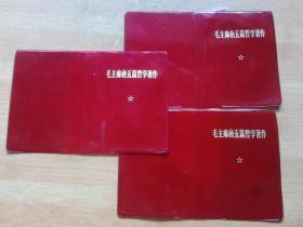 毛主席的五篇哲学著作【64开红塑料封皮】空塑料皮没有书