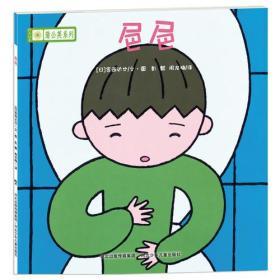 铃木绘本·蒲公英系列·巴巴