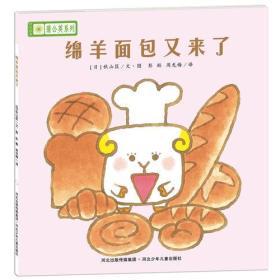 铃木绘本蒲公英系列·绵羊面包又来了