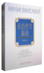 当代学术名家精品典藏:政治哲学新论