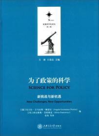 决策科学化译丛(第二辑)·为了政策的科学:新挑战与新机遇
