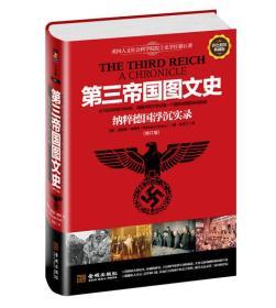 第三帝国图文史:纳粹德国浮沉实录(精装修订版)