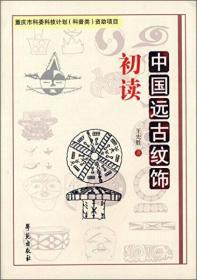 中国远古纹饰 王先胜二手 学苑出版社 9787507748154  艺术 工艺