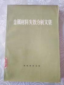《金属材料失效分析文集》16开本!馆藏品佳!南橱4