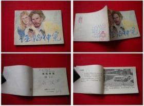 《诬陷伸冤》,内蒙古1984.8一版一印41万册,7394号,连环画