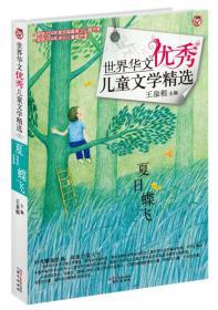 世界华文优秀儿童文学精选.夏日蝶飞