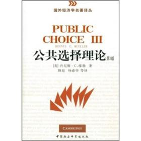 国外经济学名著译丛:公共选择理论(第3版)