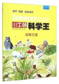 小牛顿科学王:动物王国(5-12岁)