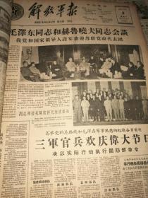 解放军报1959年10月份合订本