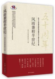 风雨兼程半世纪/四川大学南亚研究所建所五十周年纪念文集
