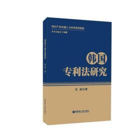 正版】韩国专利法研究
