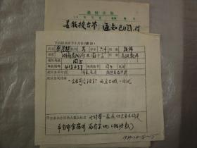 盛星辉手迹3张(写给姜长英先生)湖南益阳谢林港中学