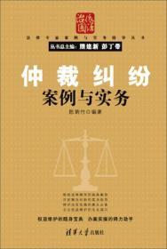 仲裁纠纷案例与实务