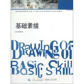 国家级高校特色专业-四川美术学院绘画专业系列教材:基础素描
