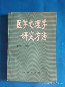 医学心理学研究方法(A27箱)