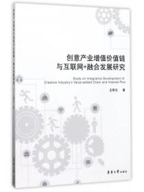 创意产业增值价值链与互联网+融合发展研究