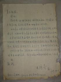 长沙巴钟奇手迹(写给姜长英先生)巴钟奇是巴玉藻的孩子