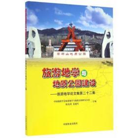 旅游地学与地质公园建设--旅游地学论文集第二十二集
