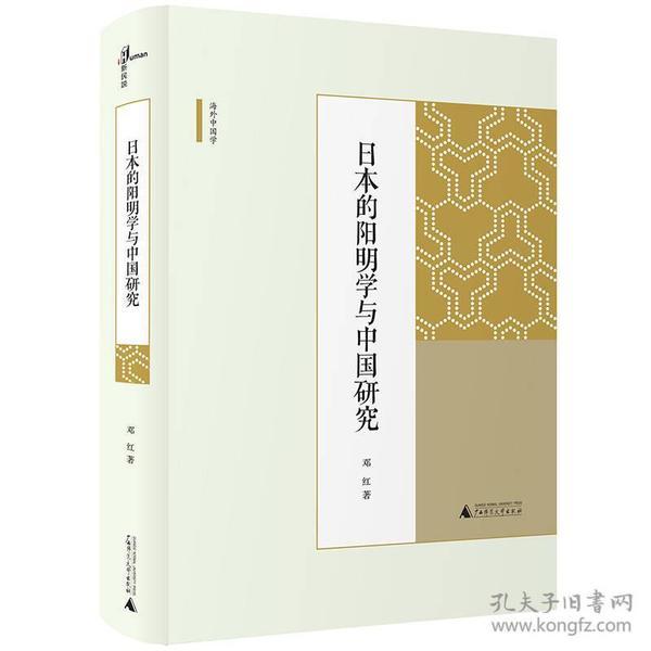 日本的阳明学与中国研究