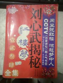 刘心武揭秘红楼梦(第三部)