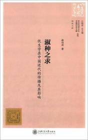 中外科学文化交流历史文献丛刊·淑种之求:优生学在中国近代的传播及其影响