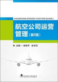 航空公司运营管理(第2版)