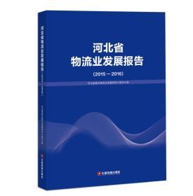 正版sh-9787504761644-河北省物流业发展报告