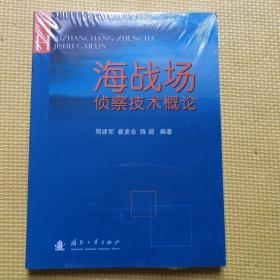 【正版】海战场侦察技术概论   未拆封