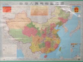 中华人民共和国地图(1:6000000)