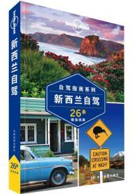 孤独星球Lonely Planet旅行指南系列-新西兰自驾