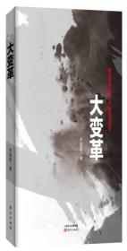 大变革:新的政经周期 中国的变与革