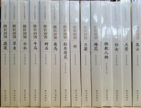故宫画谱(中国历代名画类编系列 8开精装 全十四册)(包邮,偏远地区除外)