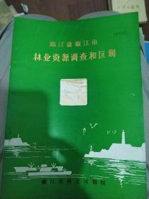 浙江省椒江市林业资源调查和区划