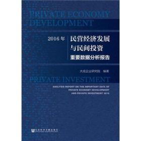 2016年民营经济发展与民间投资重要数据分析报告