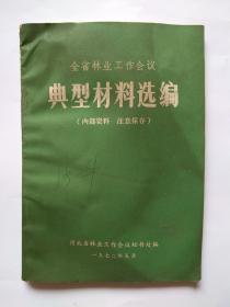 全省林业工作会议典型材料选编-河北省林业工作会议秘书处