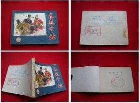 《忠烈千秋》,河北1982.1一版一印114万册,8120号,连环画