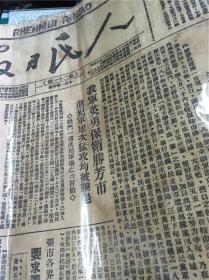 1946年,早期人民日报,第21号,