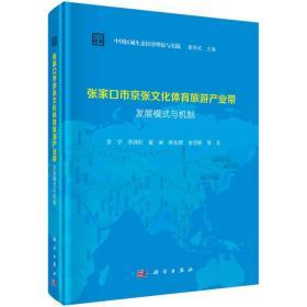 张家口市京张文化体育旅游产业带发展模式与机制