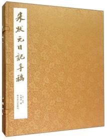 朱状元日记手稿