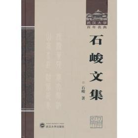 (精)武汉大学百年名典:石峻文集武汉大学 石峻9787307115279