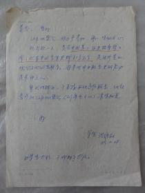 洪维权手迹(写给姜长英先生)南京航空学院