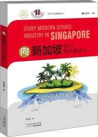 向新加坡学习现代服务业