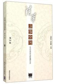 清华法治论衡 第24辑 生态法治与环境司法 专著 高鸿钧,邓海峰主编 qing hua
