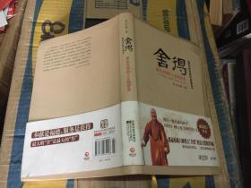 舍得:星云大师的人生经营课(佛光加持精印条幅本)12年3版2印