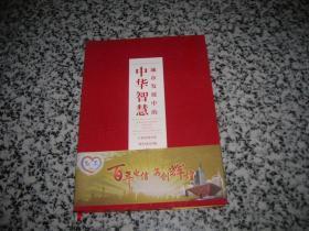 城市发展中的中华智慧:中国2010年上海世博会中国国家馆(精装)