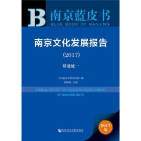 南京蓝皮书:南京文化发展报告(2017)