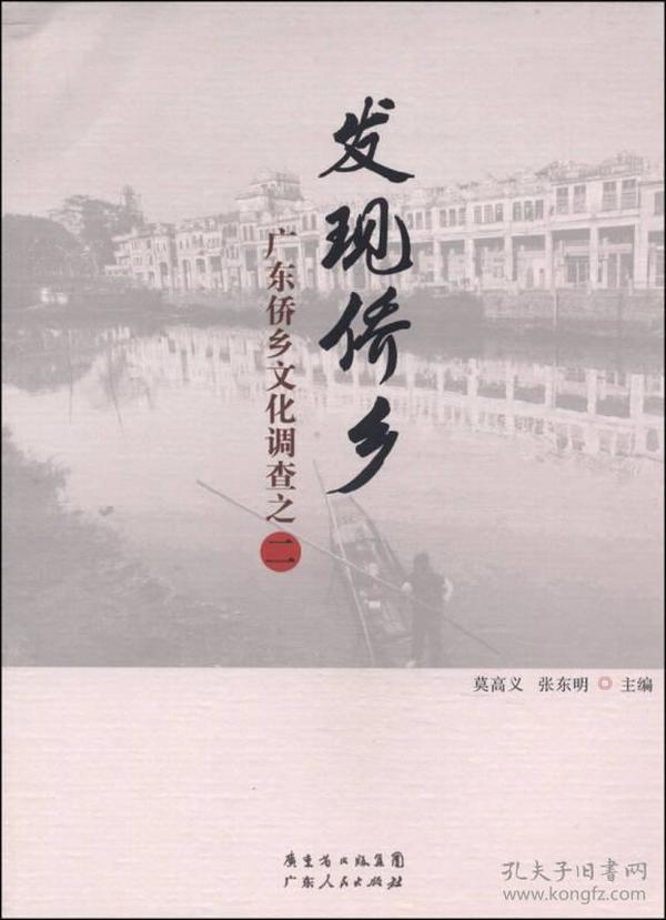 发现侨乡:广东侨乡文化调查之二
